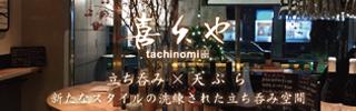 喜久や 立ち呑み×天ぷら 新たなスタイルの洗練された立ち呑み空間