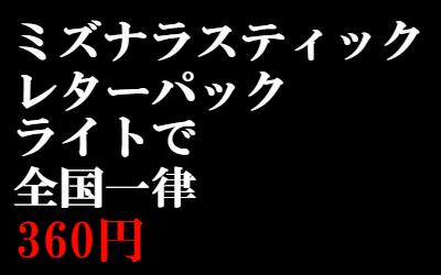 「緊急告知」ミズナラスティック 4月1日から200円値上げ致します。レターパックライト始めました