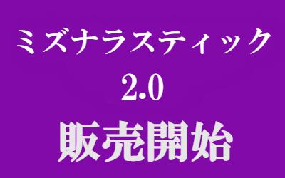 ミズナラスティック2.0 発売準備中