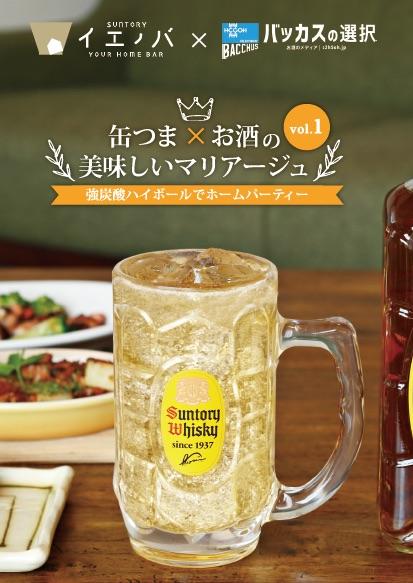 SUNTORY イエノバ 缶つま×お酒の美味しいマリアージュ