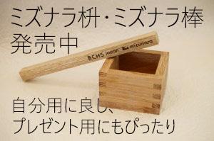 ミズナラ枡・ミズナラ棒発売中!