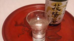 「花陽浴」の味わいは大輪の花のようにエレガント!