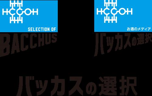 「バッカスの選択」ロゴ