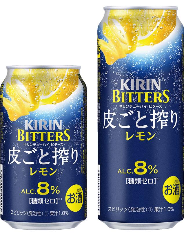 「キリンチューハイ ビターズ 皮ごと搾りレモン」を新発売 ~皮ごと搾ったレモンのすっきりほろにがく、奥深い味わいが特長~