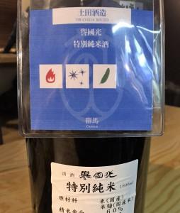 お酒の瓶にはそれぞれ蔵元の名前、お酒の名前、味わいアイコン、産地(都道府県)を書いた札がついている