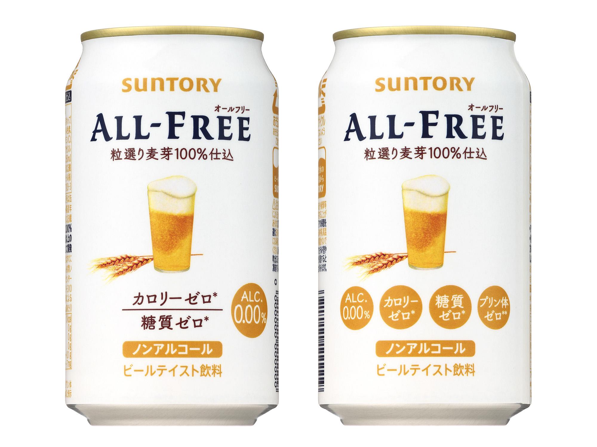 ノンアルコールビールテイスト飲料No.1(※1)ブランド 「オールフリー」リニューアル新発売 ― すっきりとした後味はそのままに、よりいっそう旨味を感じられる中味を実現 ―
