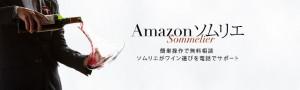 相談料、電話料無料!ワインの専門家とベストワインを選ぶ 「Amazon ソムリエ」サービス開始