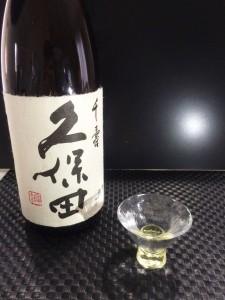 新潟の銘酒「久保田 千寿」