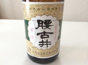 「腰古井」については、吉野酒造株式会社