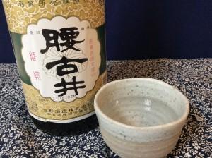 「腰古井」は本醸造。米の風味の残る日本酒然としたしっかりとした味わいです。