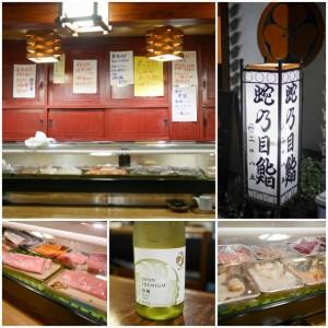 『蛇の目鮨』。JR日暮里駅から徒歩10分ぐらいの住宅街の中にある古風なお店。