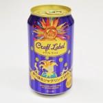 【こんなクラフトビールを待っていた】初心者にこそ楽しんでほしい「家飲みクラフト缶」のマスターブリュワーを直撃!(2)