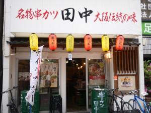 関東中心で展開の『串カツ田中』は大阪伝統の味が売り!