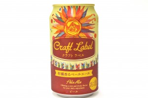 「Craft Label 柑橘香るペールエール」