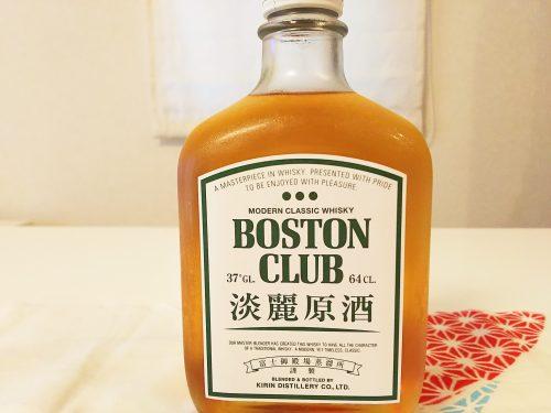 キリン『ボストンクラブ』