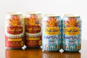 「Craft Label 香り踊るジャグリングIPA」と、「Craft Label柑橘香るペールエール」「Craft Label Hello! ヴァイツェン」の計3種類が小売店・サッポロビールネットショップで販売中。
