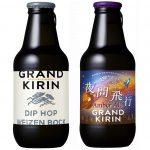 キリンビール 「グランドキリン ディップホップヴァイツェンボック」(通年販売)、 「グランドキリン 夜間飛行」(期間限定)を新発売