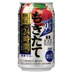 アサヒビール 収穫後24時間以内搾汁のリンゴ果汁でつくった缶チューハイ『アサヒもぎたて期間限定新鮮リンゴ』 新登場