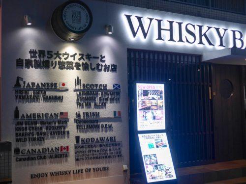 『日比谷Bar WHISKY-SⅢ』。世界のウイスキーが楽しめるお店だ。