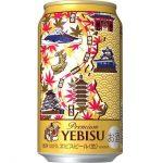 サッポロビールが「ヱビス東海道新幹線の旅」を限定発売