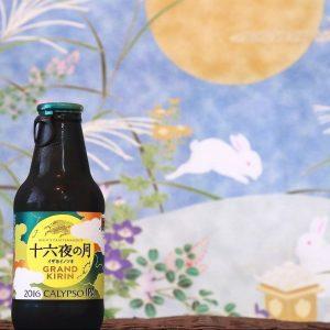 【秋の夜長に口の中が味わいだらけ?】IPAビール「グランドキリン 十六夜の月」には「鶏肉の塩こうじ漬け焼き on the 冷やしぶっかけ蕎麦」