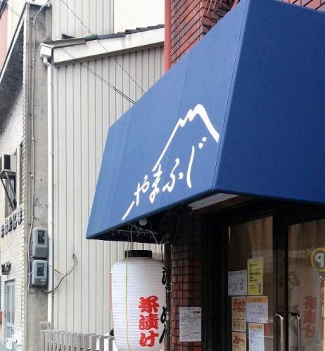 らーめんやまふじ 堺筋本町店
