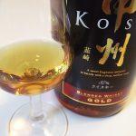 """【山梨の""""ニューカマー""""地ウイスキー?】「ウイスキー甲州韮崎ゴールド」をシイタケのホイル焼きでいただきます。"""