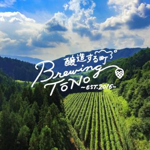 日本一のクラフトビール生産地を目指して ホップ栽培日本一の遠野「醸造する町」プロジェクトを官民連携でスタート
