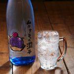 「杜氏潤平」の小玉醸造が宮崎県日南市 塚田農場でしか飲めない超限定焼酎「ムラサキの潤平」を10月17日より提供開始
