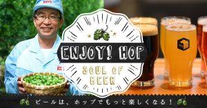 ENJOY!HOP ~ビールは、ホップでもっと楽しくなる! バッカスの選択