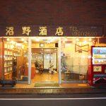 """閉店した""""町の酒屋さん""""が復活!赤羽で日本酒を飲んで、納得して、好きな量で買える「沼野酒店」11/25(金)オープン!"""