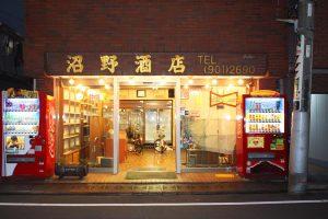 """バッカスの選択 閉店した""""町の酒屋さん""""が復活!赤羽で日本酒を飲んで、納得して、好きな量で買える「沼野酒店」11/25(金)オープン!"""