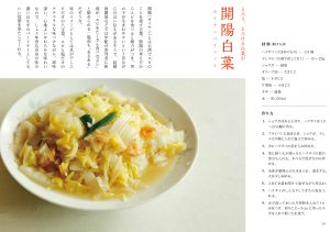 現地の台所でかあさんに作ってもらった、台湾家庭料理レシピ バッカスの選択