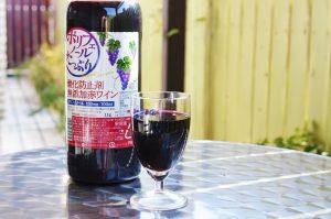 「ポリフェノールたっぷり酸化防止剤無添加赤ワイン