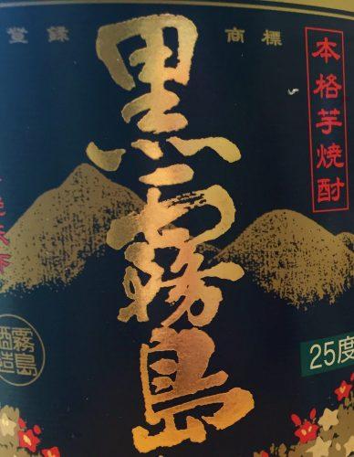 霧島酒造の「黒霧島」