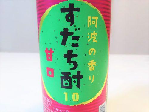 """【電子レンジで作る鯖の味噌煮の""""酔い足し""""レシピ?】徳島のリキュール「すだち酎」が隠し味&出来上がった味噌煮をアテに当然飲みます!"""