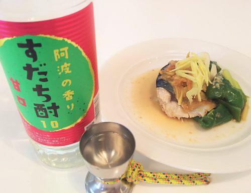 徳島の『すだち酎』と「鯖の味噌煮」