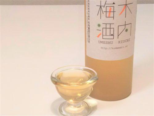 『木内梅酒』