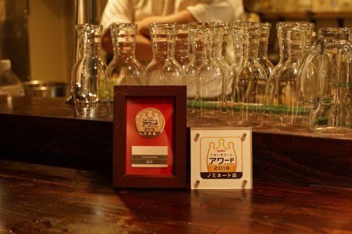 「うまい生ビールアワード みんなで投票キャンペーン」の表彰メダル