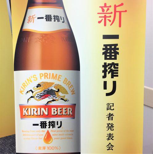 """【""""テカリ""""が目印?】キリンビールが「一番搾り」をリニューアル! お近くの店頭にもぼちぼち入荷……してるかな?"""