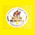 今年も来ました! 第9回「恵比寿麦酒祭り」開催