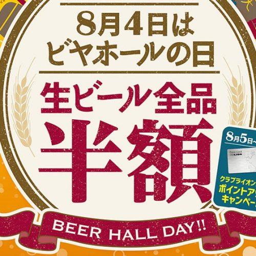 8月4日「ビアホールの日」は生ビールが終日半額ですってよ!