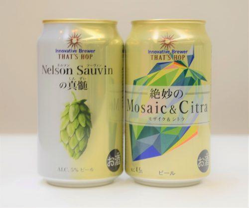 【ビールを「ホップの品種で選ぶ」新しい楽しみ方?】メジャーでもクラフトでもない新カテゴリー「フレーバーホップビール」の缶を飲んでみた