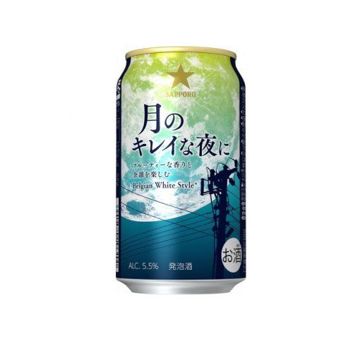 呑み姫御用達!?ベルギーのホワイトビールのような「サッポロ 月のキレイな夜に」登場