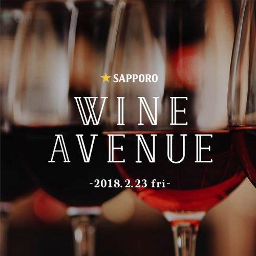 2月23日に世界中の約100種類のワインを楽しめるイベントが開催! 前売り券でお得にステキなワインを楽しんじゃおう