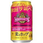 【B1 昇格のノーザンハピネッツを応援!】「サッポロ 麦とホップ 秋田ノーザンハピネッツ応援缶」が数量限定で発売!