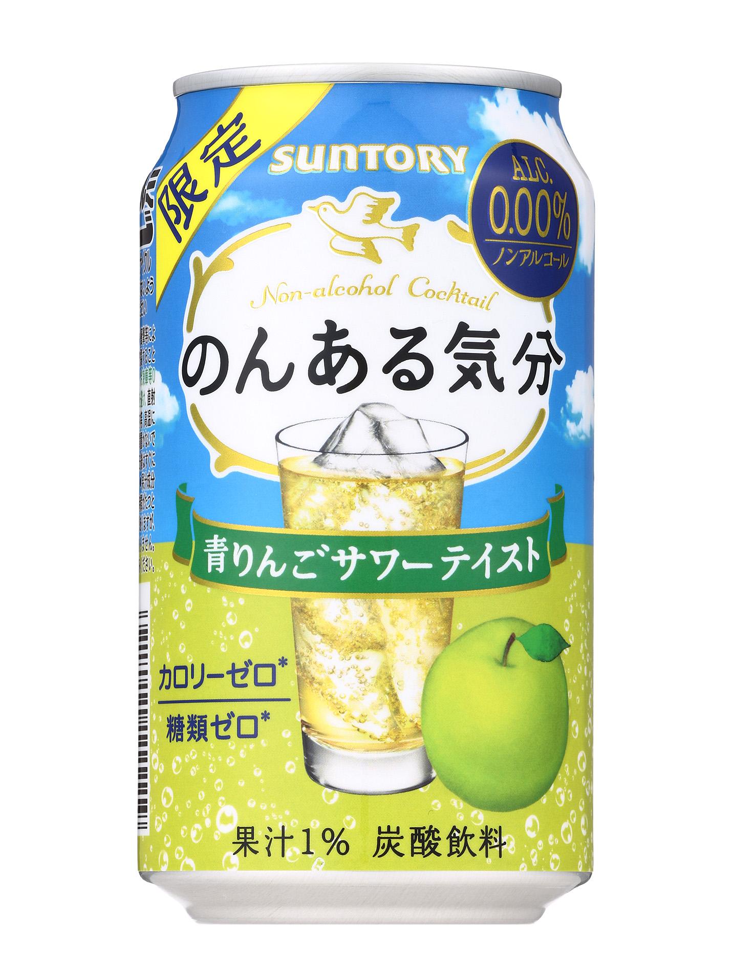 ノンアルコール飲料「のんある気分〈青りんごサワーテイスト〉」期間限定新発売