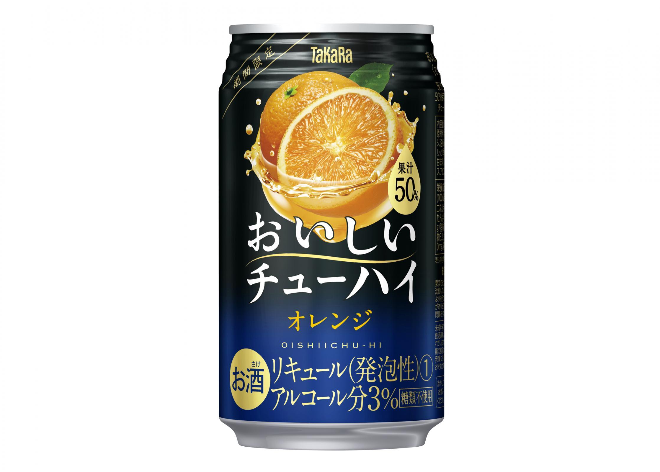 ~ 果汁をたっぷり50%使用したプレミアムチューハイ ~ タカラ「おいしいチューハイ」<オレンジ> 期間限定発売