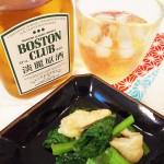 【ありがとう!キリン『ボストンクラブ』】小松菜の炒め物と一緒にソーダ割りをグビグビと