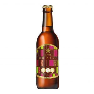 サッポロ ミツバチ酵母ビール「銀座ブラウン」をWEB限定発売
